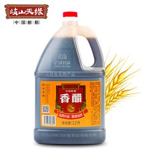陕西特产岐山天缘香醋2.2L