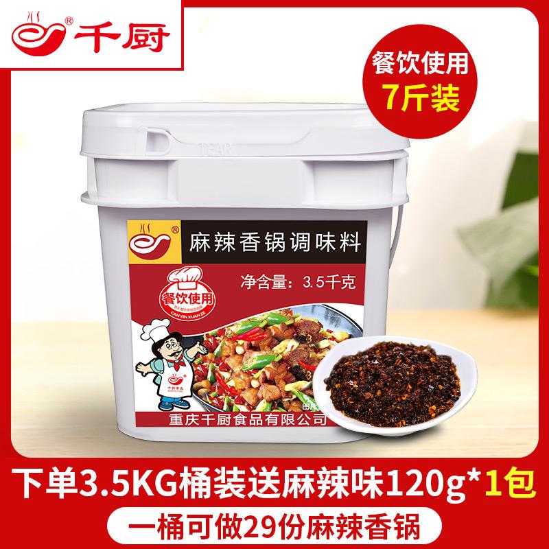 千厨麻辣香锅底料 商用配方秘制调味料麻辣烫酱料香辣干锅调料7斤