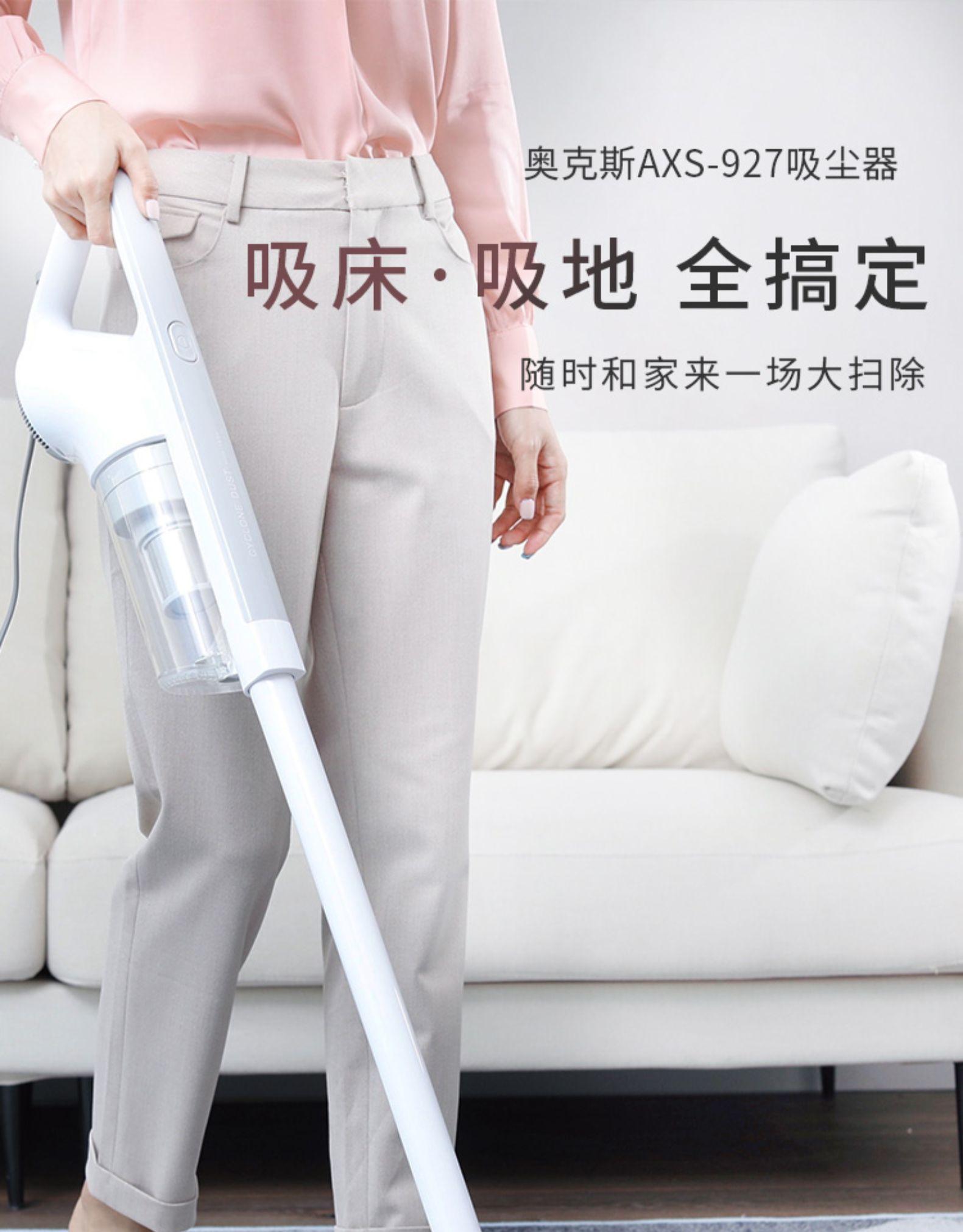奥克斯AXS-927吸尘器吸床·吸地全搞定随时和家来一场大扫除-推好价 | 品质生活 精选好价