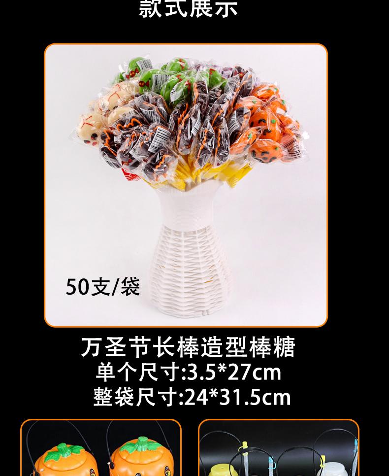 【6.8/10支】万圣节糖果搞怪棒棒糖