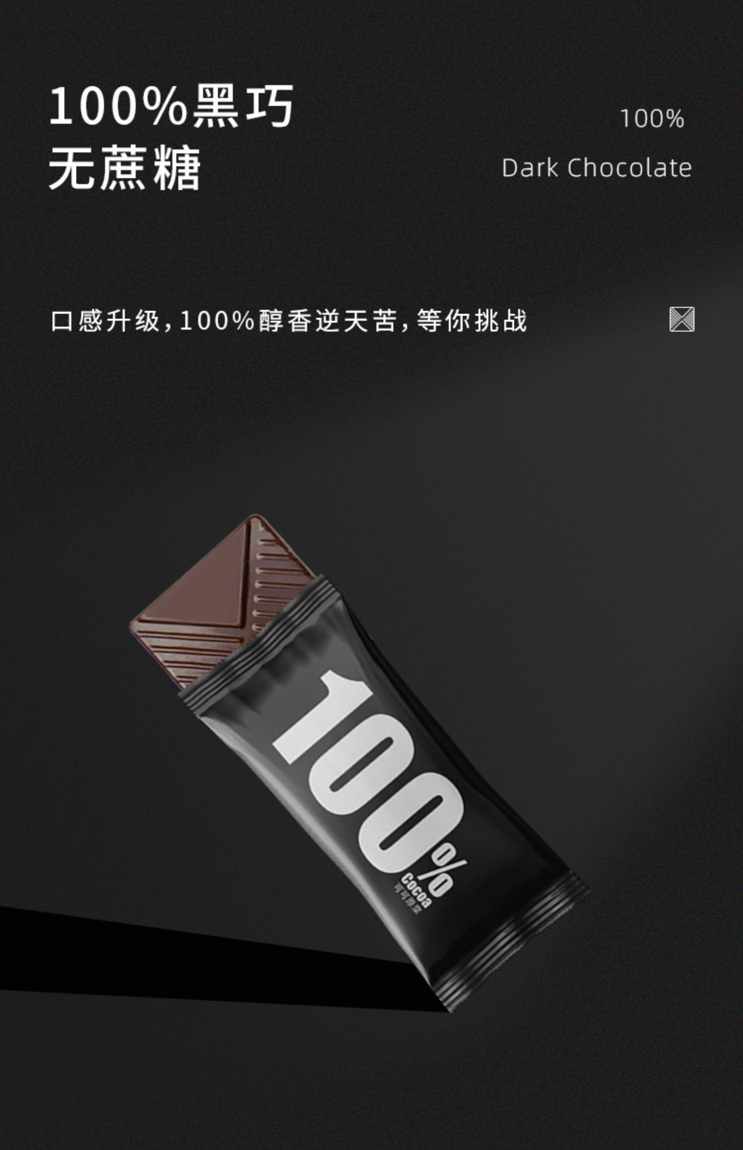 【单独包装】純黑无蔗糖巧克力盒装