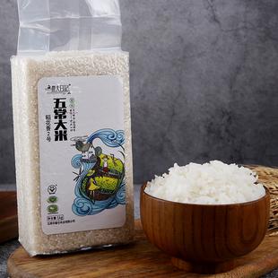 农夫日记五常大米1kg两斤稻花香米2018新米包邮东北大米非5kg10斤