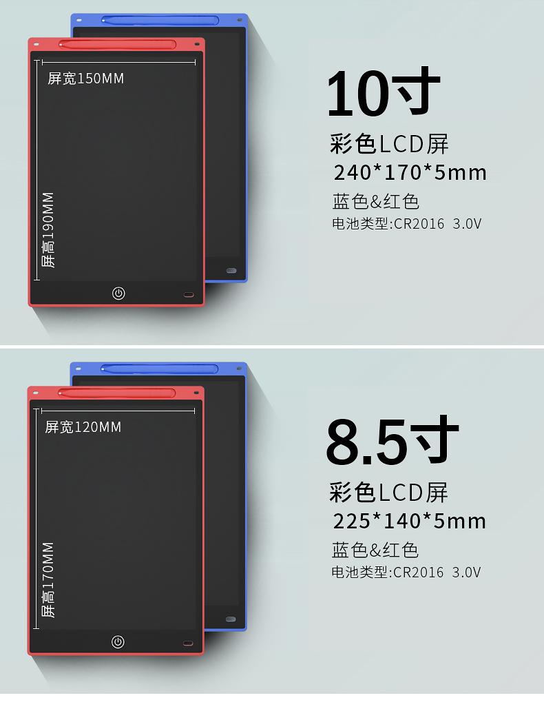 屏宽150MM10寸彩色LCD屏240*170*5mm蓝色&红色电池类型:CR20163.0V屏宽120MM85寸彩色LCD屏225*140*5mm蓝色&红色电池类型:CR20163.0V@-推好价 | 品质生活 精选好价