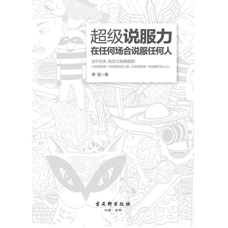 2017励志微信头像 书