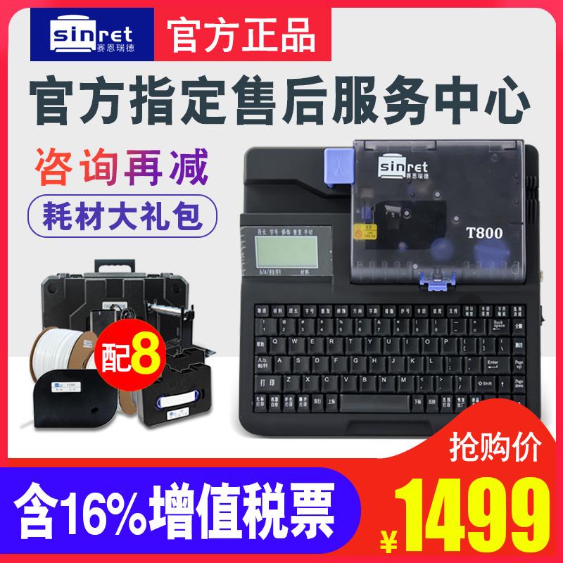 ~赛恩瑞德线号机T800-T900可连电脑PVC套管打印机号码管打号机电线电缆打码机热缩管打字机 线号打印机
