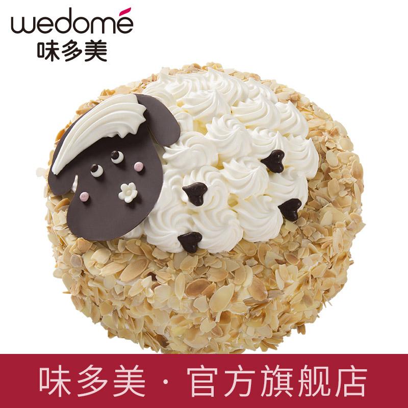 味多美 儿童生日蛋糕 天然奶油蛋糕 北京同城配送 咩咩羊