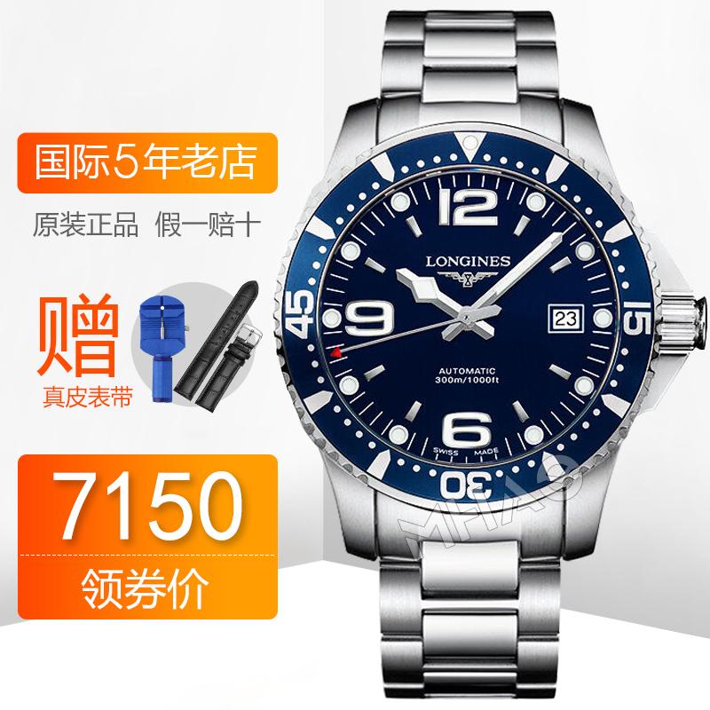 香港直邮 联保瑞士浪琴康卡斯自动机械男士手表 L3.742.4.96.6