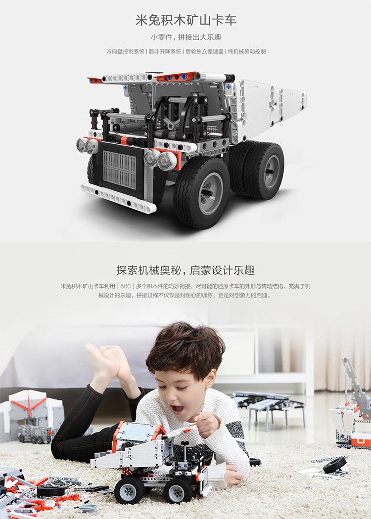 【矿山】小米米兔积木儿童玩具积木新品卡车汽车模型拼插组装积木_7折男孩层层叠坚固图片