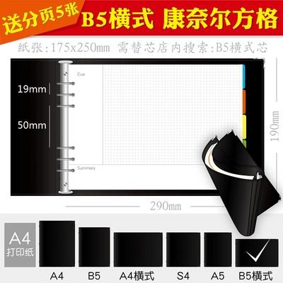 【横式*中】4.0B5软黑夹+康方芯100张+送分页5张