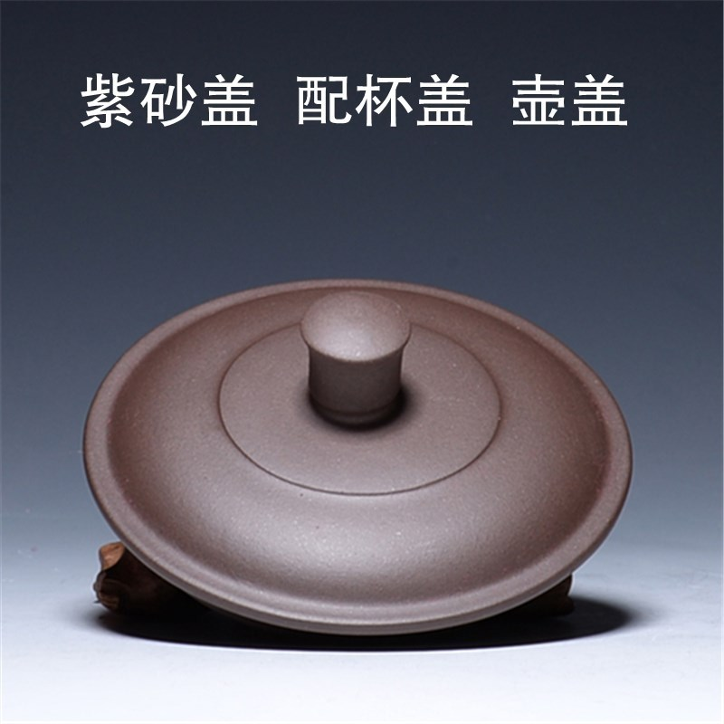It lid with purple cover with lid accessories zhu, purple clay mud mud black gold just red mud