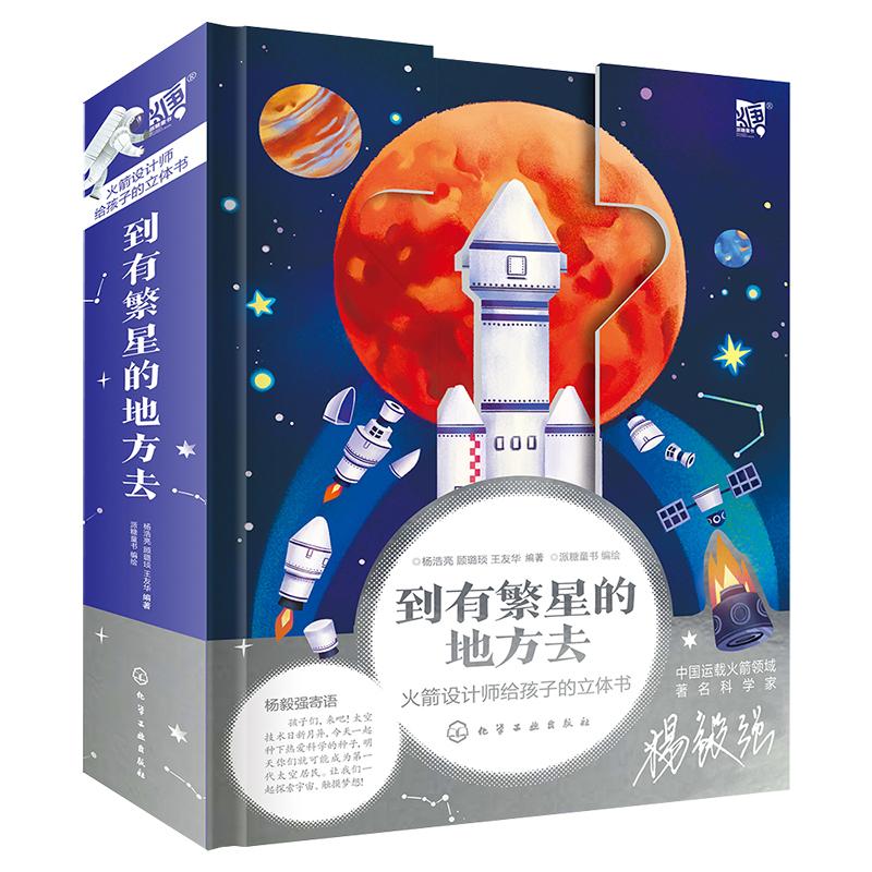官方正版 到有繁星的地方去 火箭设计师给孩子的火箭科普立体书 5-7-12岁儿童小学生青少年科普百科航天航空知识启蒙益智