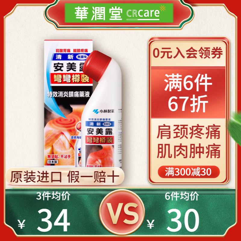 小林制药 安美露 关节/肌肉痛涂抹液 80ml*3瓶