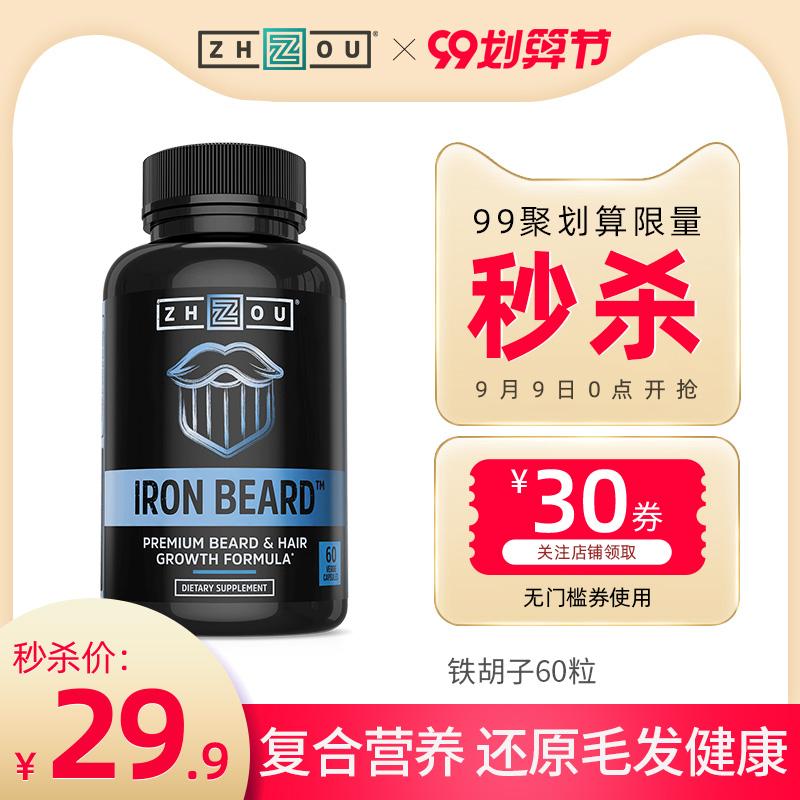 美国 Zhou Nutrition 铁胡子系列 维生素生物素胶囊 60粒