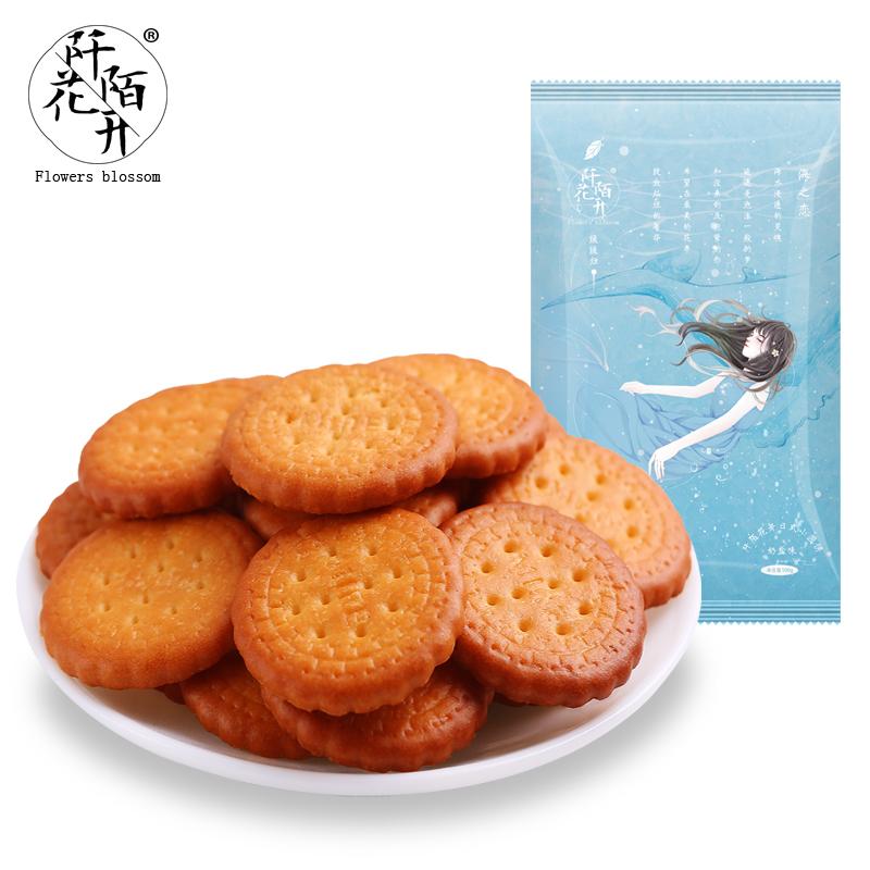 拍10件阡陌花开奶盐小圆饼10袋