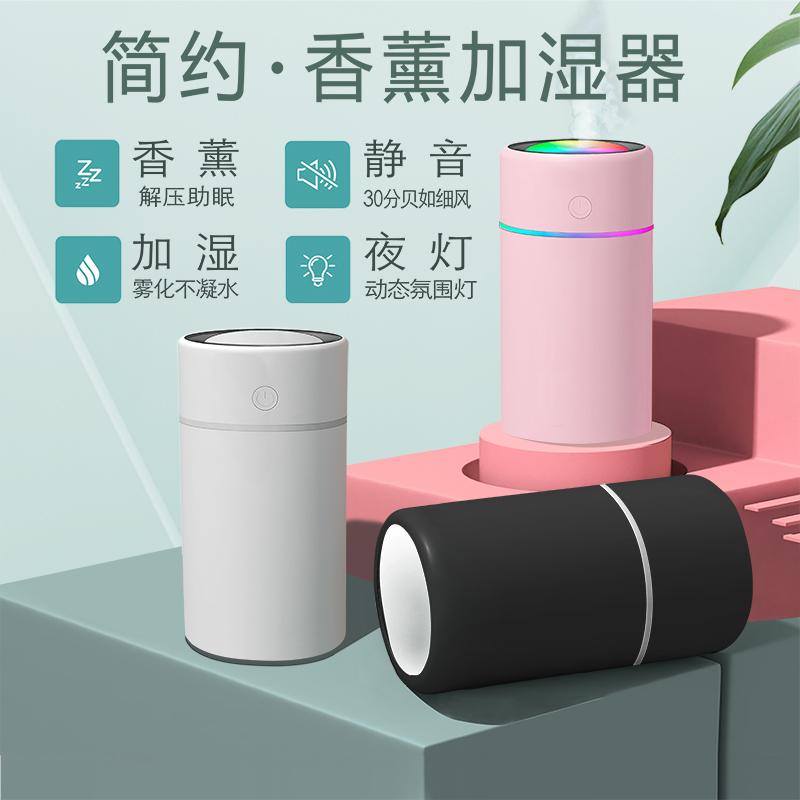 便攜式炫彩加濕器usb迷你靜音家用車載小型香薰機桌面臥室噴霧機