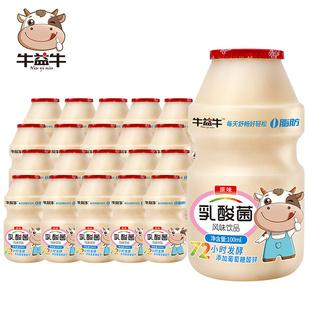 牛益牛乳酸菌原味饮品儿童牛奶酸奶纯早餐含乳饮料整箱益生菌20瓶
