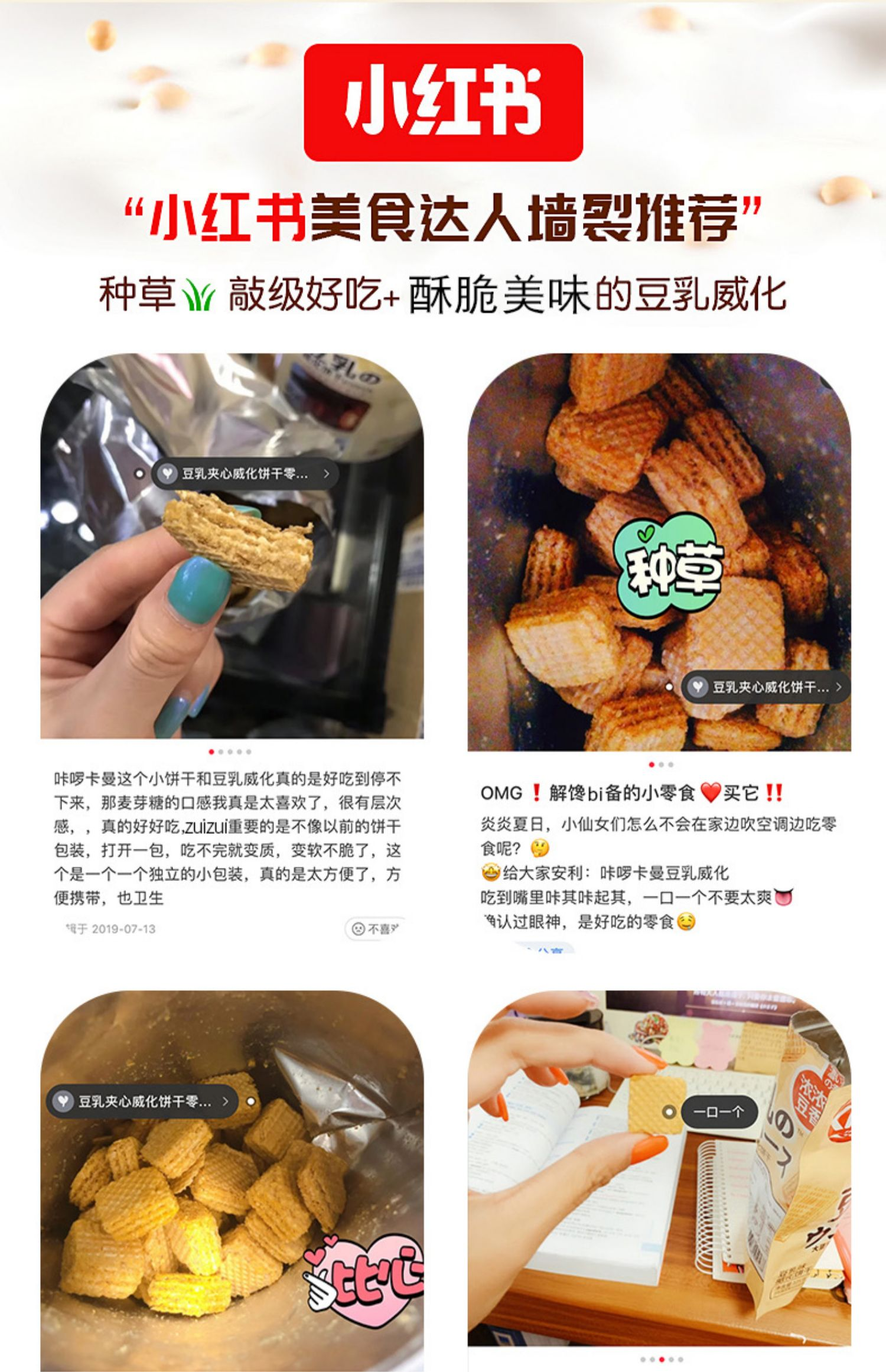 【拍5件】日本风味豆乳威化饼干