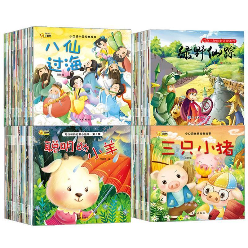 宝宝睡前故事儿童绘本0-6周岁幼儿启蒙早教亲子读物书籍