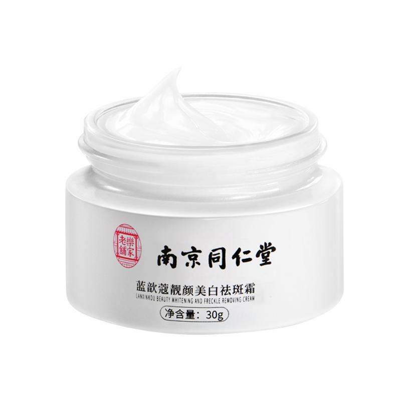 南京同仁堂祛斑霜淡斑美白神器