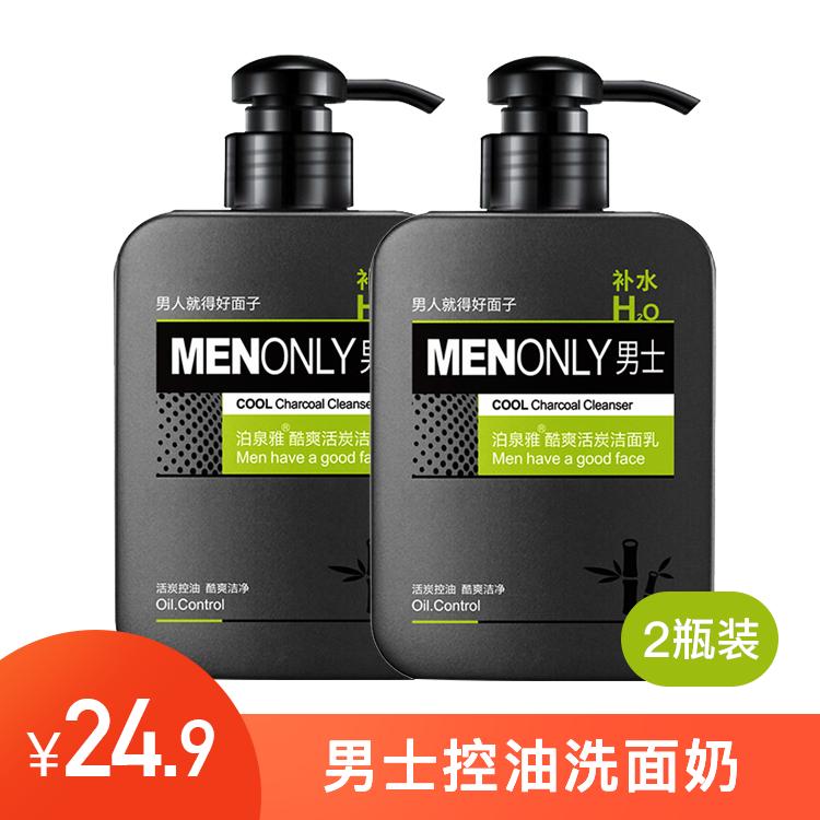 【2瓶裝】男士潔面乳 泊泉雅控油去痘洗面奶深層清潔