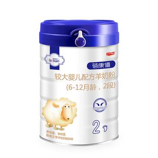 0元试吃宜品蓓康僖羊奶粉2段较大婴儿配方奶粉二段6-12月龄800g