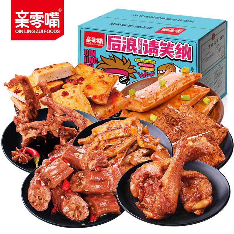 亲零嘴零食大礼包充饥夜宵一整箱休闲食品辣味网红小吃肉即食卤味