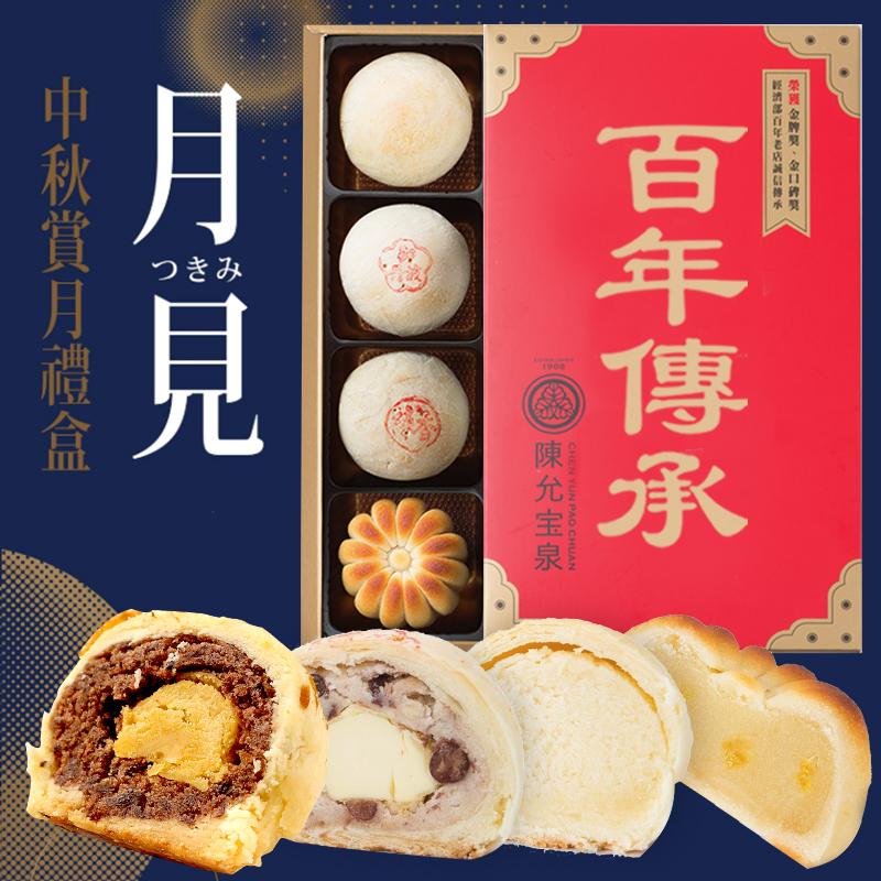 台湾特产陈允宝泉御丹波绿豆糕小月饼进口奶蛋黄点中秋多口味礼盒