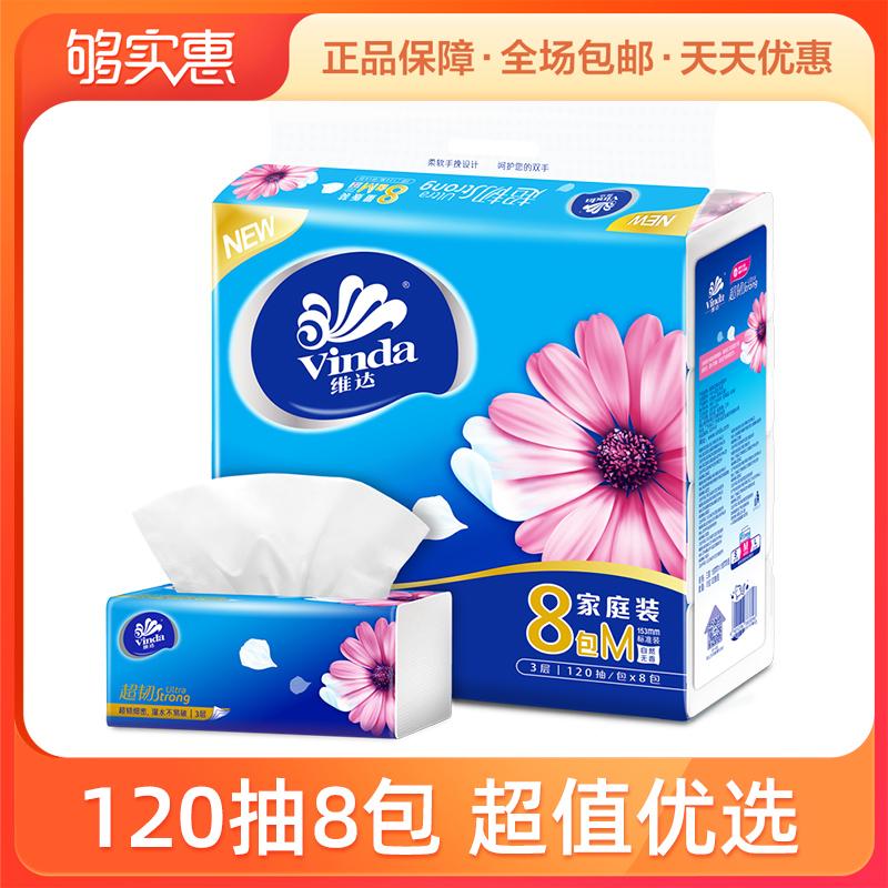 包邮维达抽纸超韧3层M码120抽8包卫生纸巾中规格面巾纸 新旧交替发货