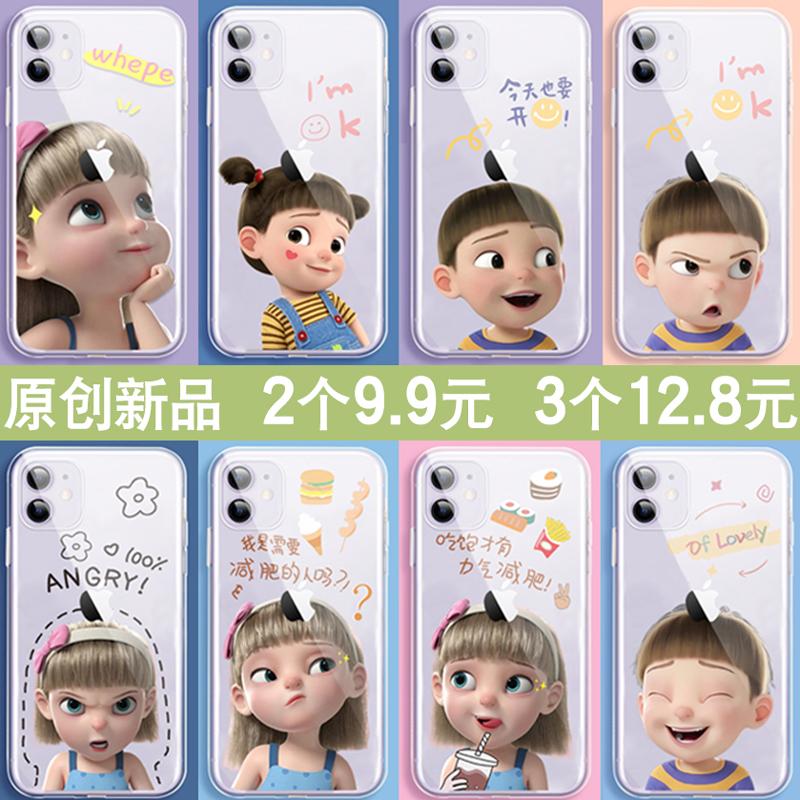 适用于苹果x手机壳iphone11Pro/xr/xs/max/6/6s/7硅胶8可爱plus六七ProMax保护套iph