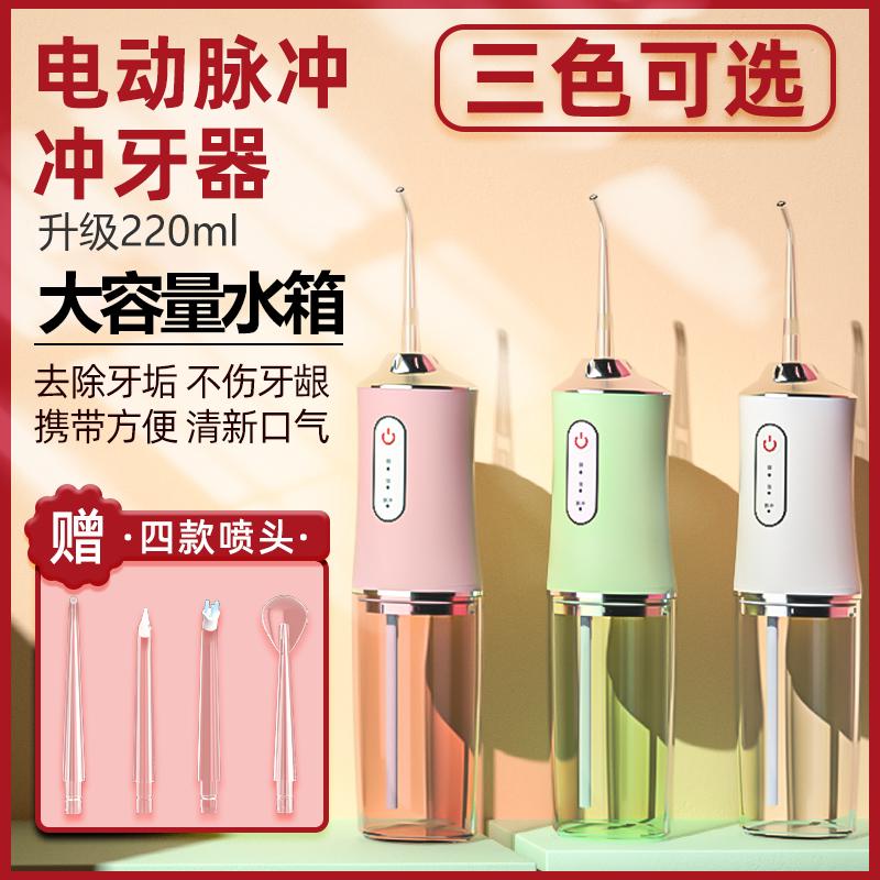 電動沖牙器家用便攜式牙縫水牙線口腔牙齒清潔噴牙潔牙洗牙器