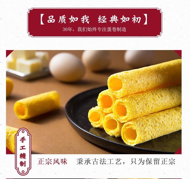 元朗鸡蛋卷礼盒装高档零食