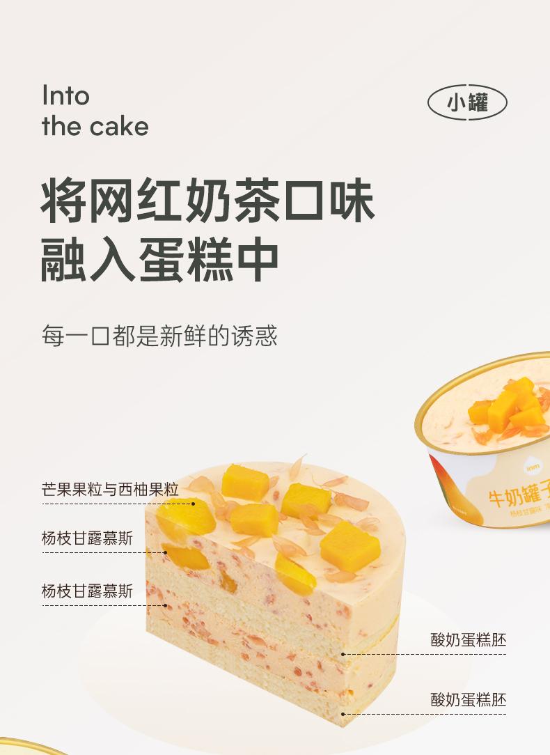 【拍两件】一鸣牛奶罐子蛋糕网红罐头