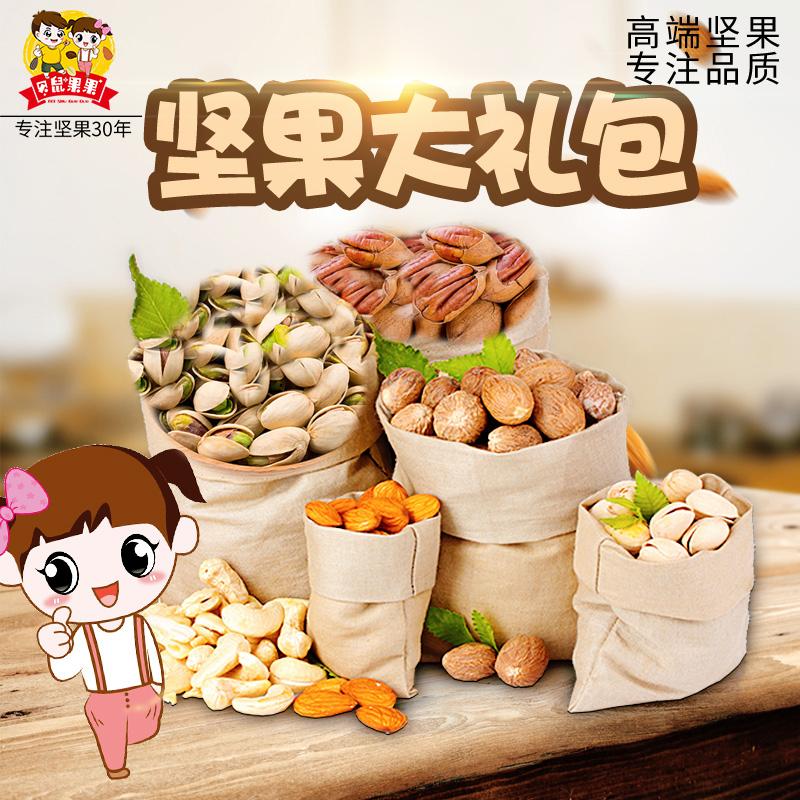 贝鼠果果每日坚果混合纯坚果组合干果小包装办公室休闲零食大礼包
