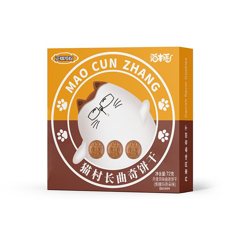 猫村长卡布奇诺焦糖玛奇朵猫爪曲奇饼干网红小零食小吃72g/盒