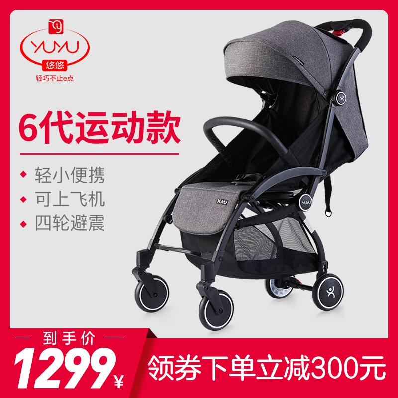 yuyu悠悠六代运动款可坐可躺便携伞车超轻便bb推车可折叠婴儿车