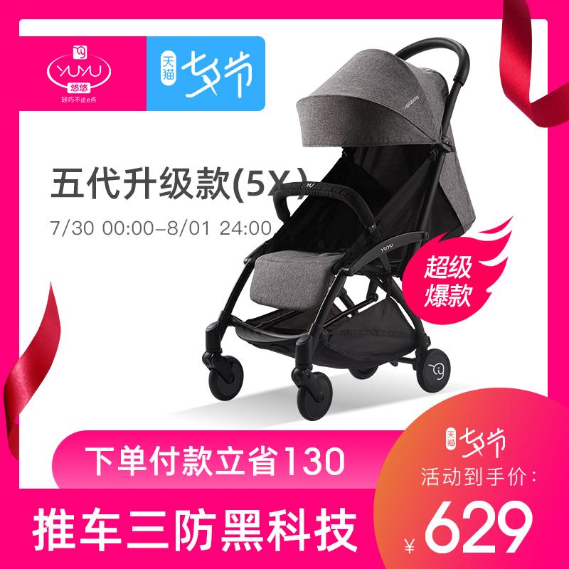 YUYU 悠悠 Y3308-1 五代升级可坐可躺超轻便携 婴儿推车