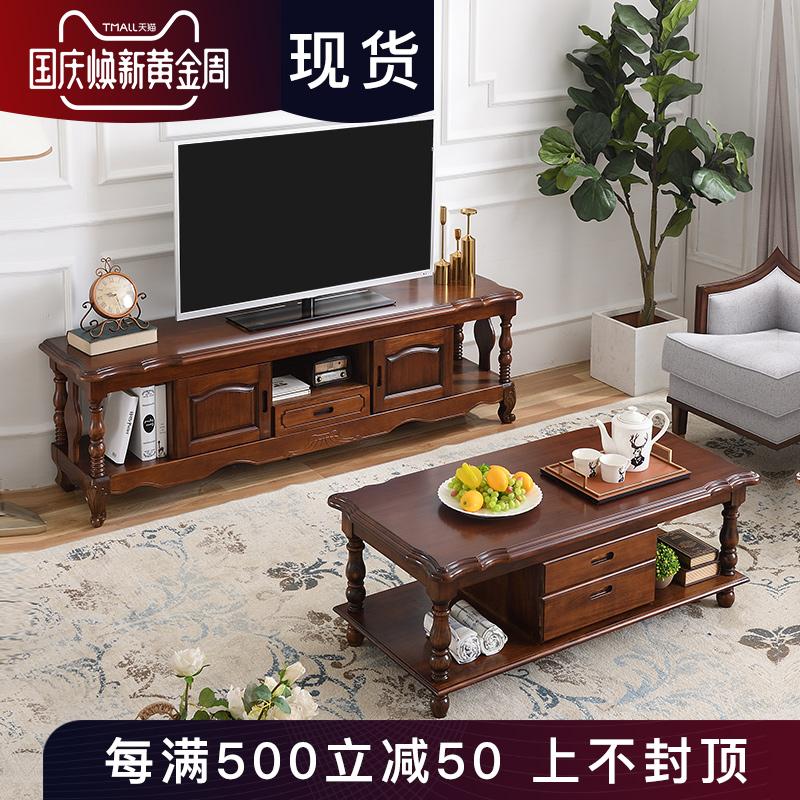 美式实木茶几简约电视柜茶几组合小户型轻奢客厅家具茶桌储物地柜