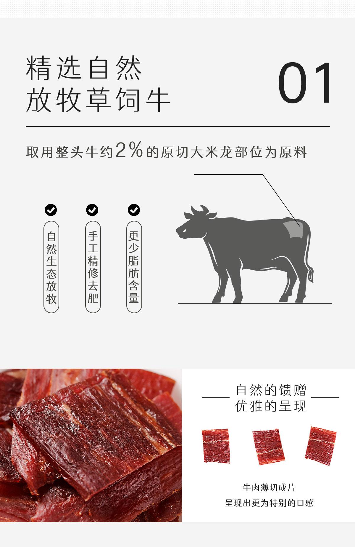【主播推荐】金牛座的秘密原切牛肉干组合装