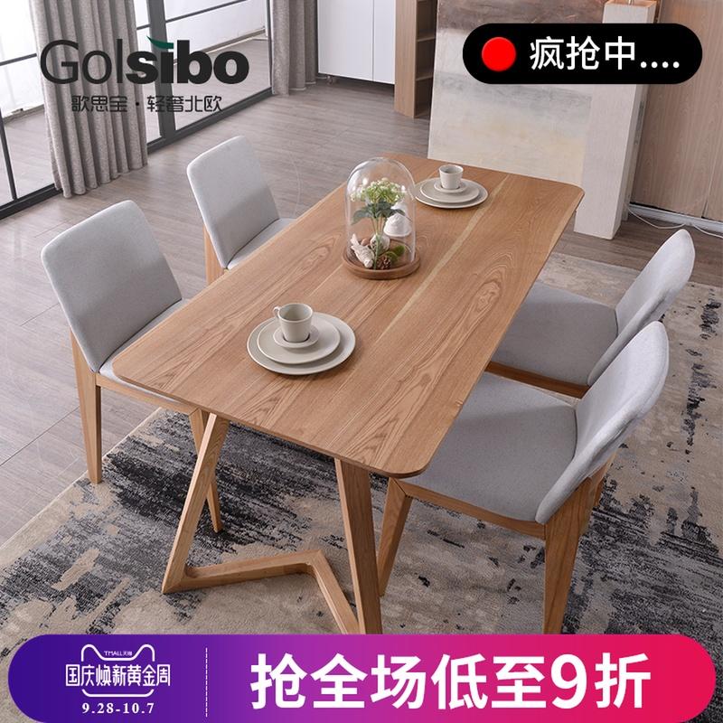 北欧实木餐桌 简约现代小户型长方形6人餐台椅组合样板房设计师桌
