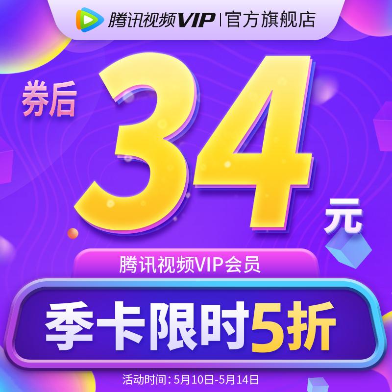 腾讯视频 VIP会员3个月季卡 天猫优惠券折后¥34秒充(¥64-30)