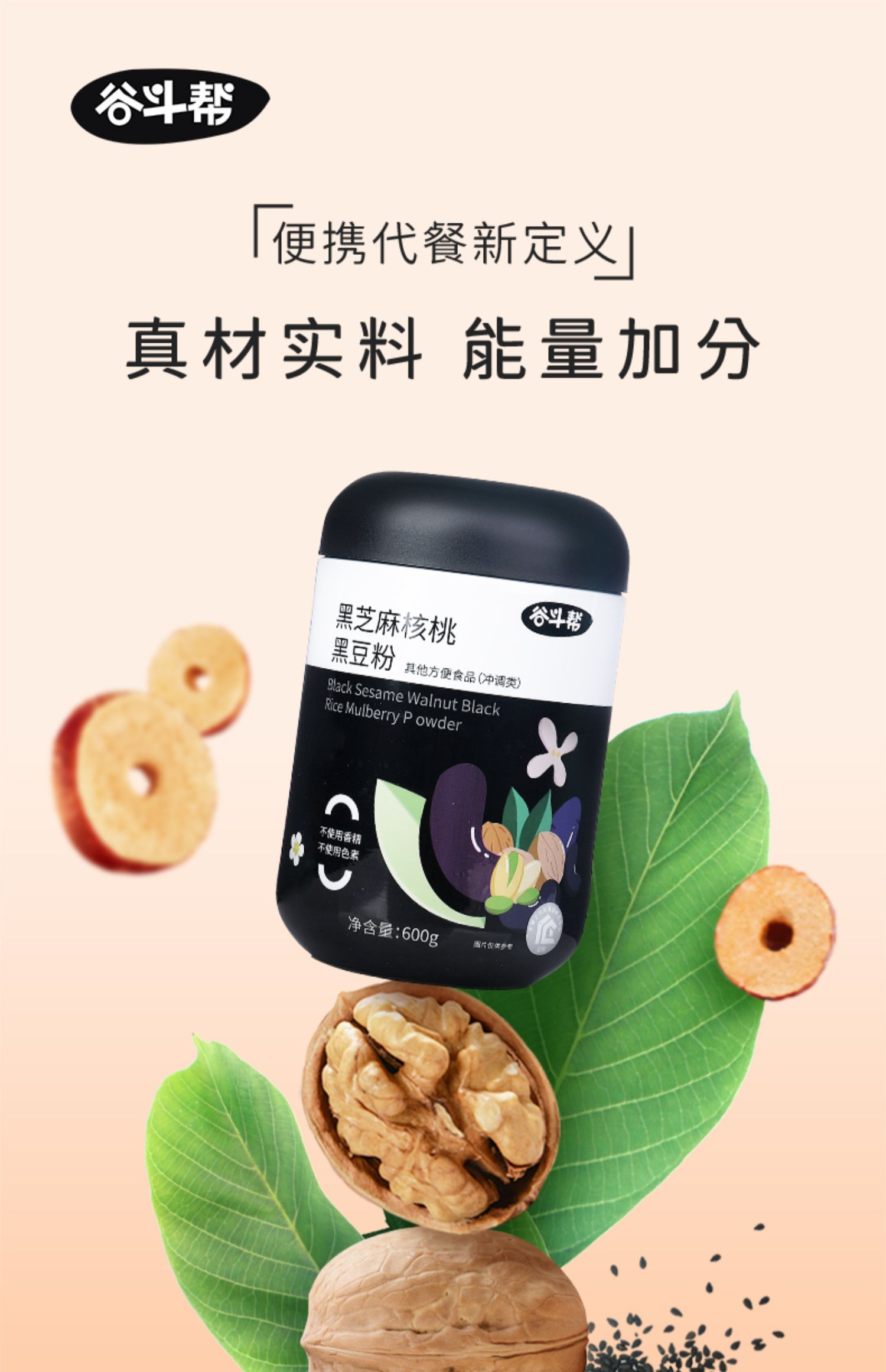 【谷斗帮】黑芝麻糊核桃黑豆粉300g