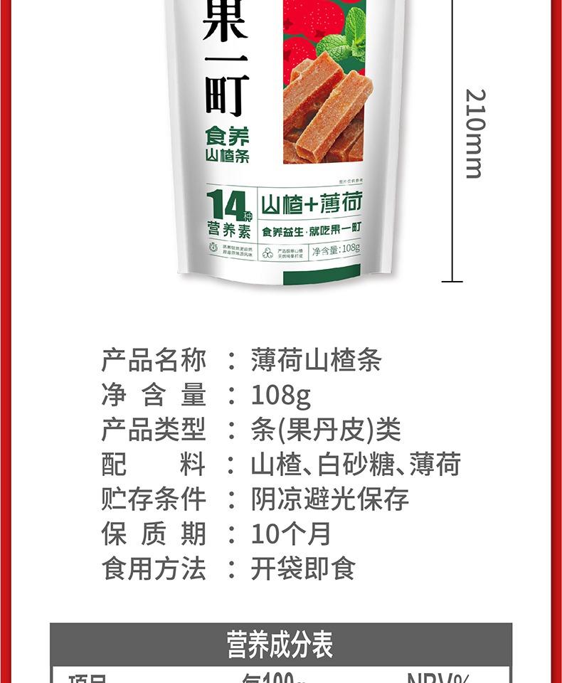 【果一町】健康养胃食养山楂100g