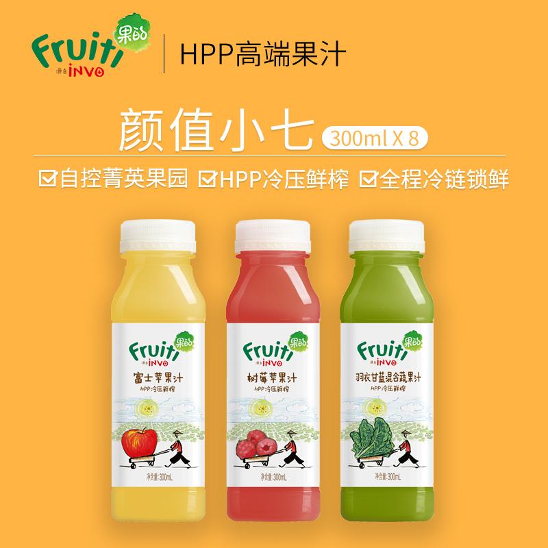 Fruiti果的冷压榨混合果汁蔬果汁300ml*48箱 全年定制配送16次