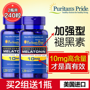 美国进口melatonin褪黑素退黑素/退黑素片睡眠片褪黑素片胶囊女性