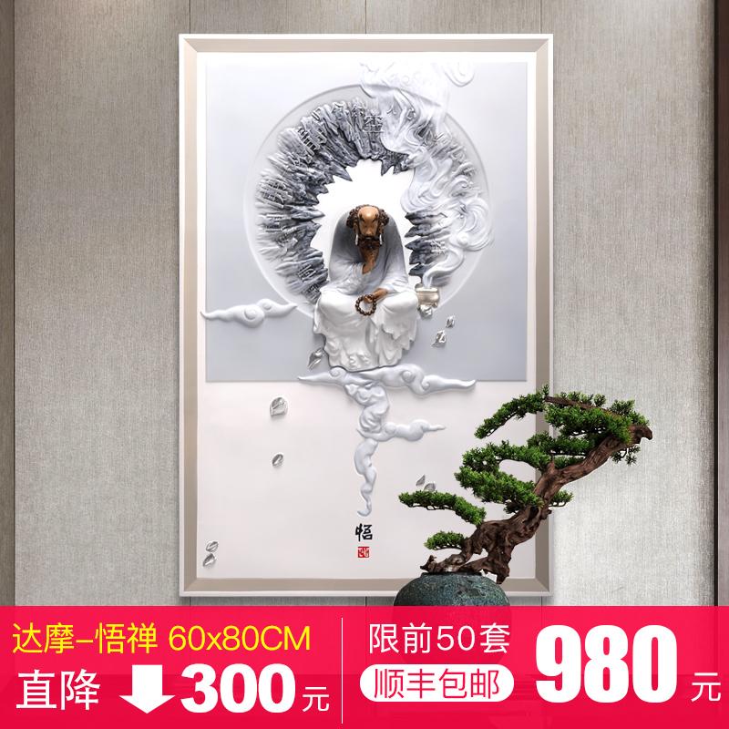 新中式玄关走廊挂画立体浮雕画3D无框装饰画过道餐厅达摩禅意壁画