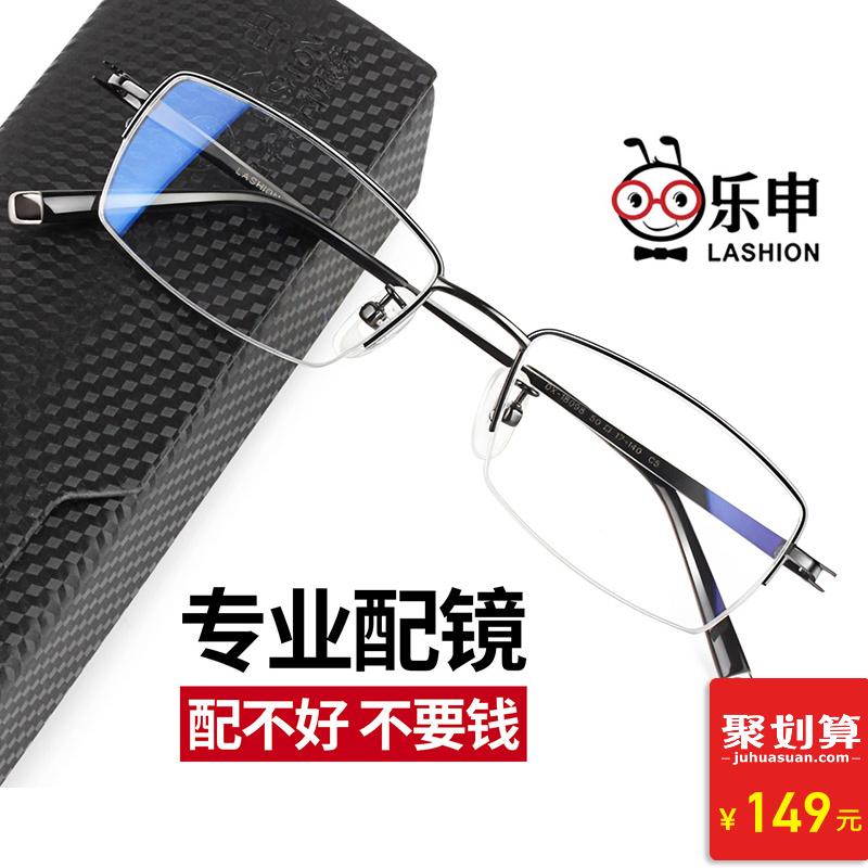 近视眼镜男半框超轻纯钛眼镜框眼睛框镜架女可配有度数成品近视镜