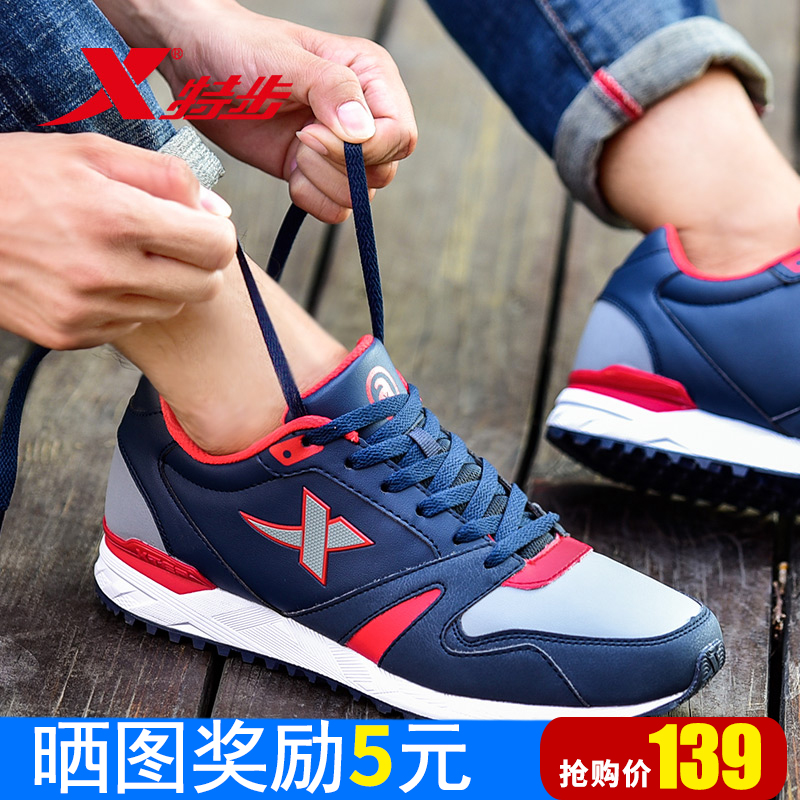 特步男鞋2018秋冬季正品运动鞋复古皮面防水休闲鞋断码革面跑步鞋