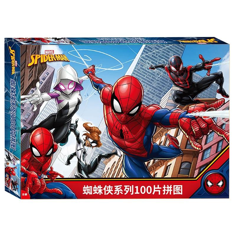 漫威蜘蛛侠拼图儿童益智玩具男童5-7-8-10-12岁开发智力男孩子