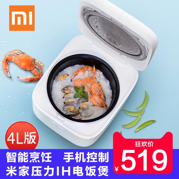 Xiaomi/小米 米家IH电饭煲3L/4L 智能烹饪家用全自动wifi电饭锅