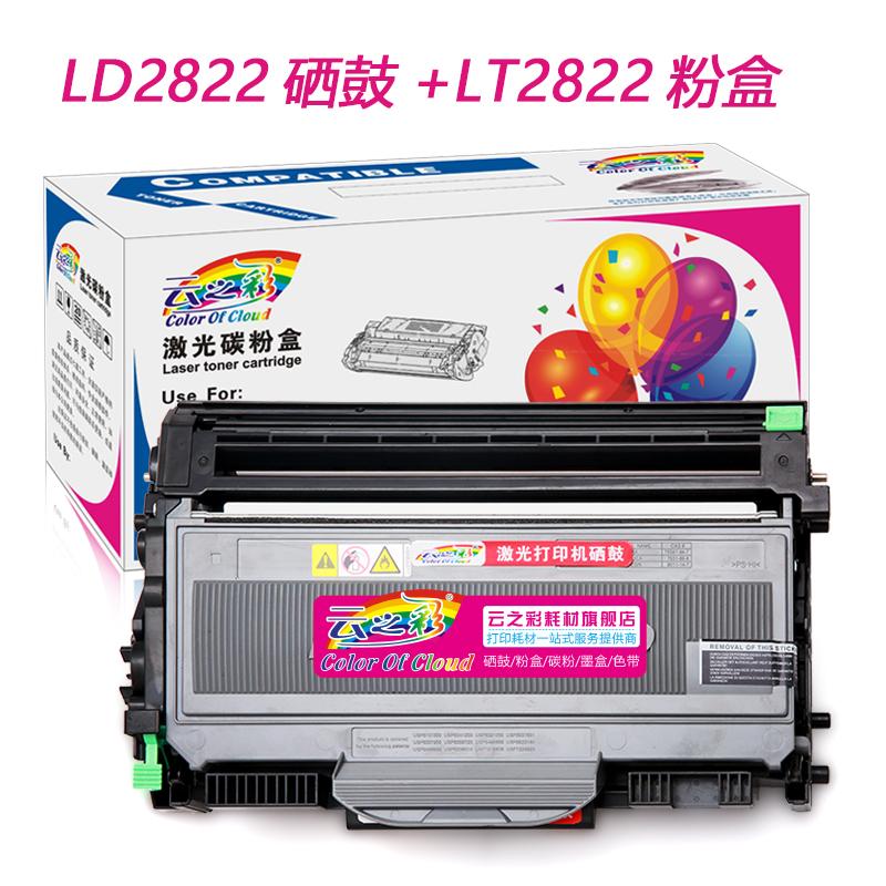 适用联想LJ2200硒 LT2822粉盒 M7205LJ2250M7250打印机墨粉盒